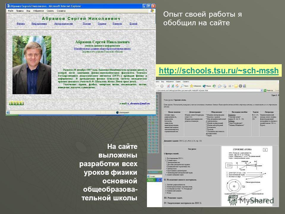 На сайте выложены разработки всех уроков физики основной общеобразова- тельной школы http://schools.tsu.ru/~sch-mssh Опыт своей работы я обобщил на сайте