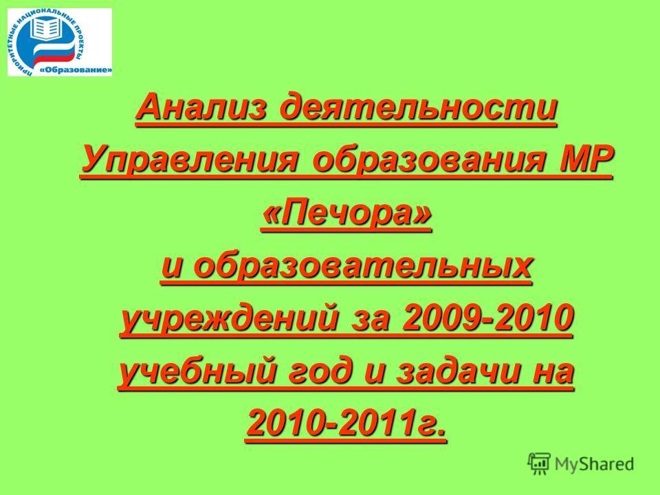 Анализ деятельности Управления образования МР «Печора» и образовательных учреждений за 2009-2010 учебный год и задачи на 2010-2011 г.
