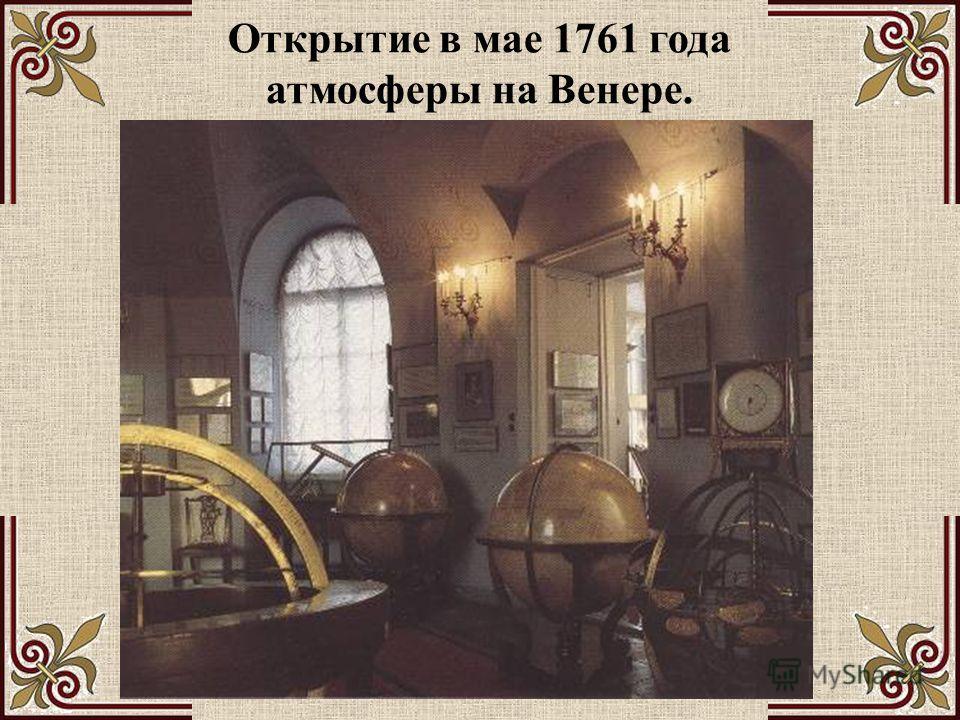 Открытие в мае 1761 года атмосферы на Венере.