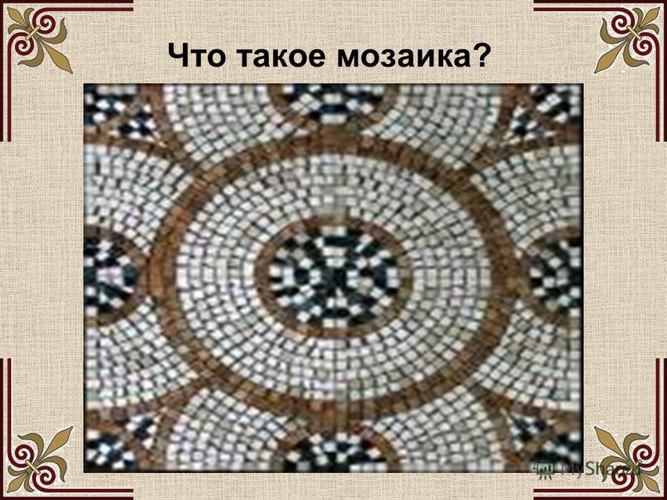 Что такое мозаика?
