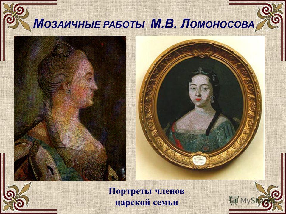 Портреты членов царской семьи М ОЗАИЧНЫЕ РАБОТЫ М.В. Л ОМОНОСОВА