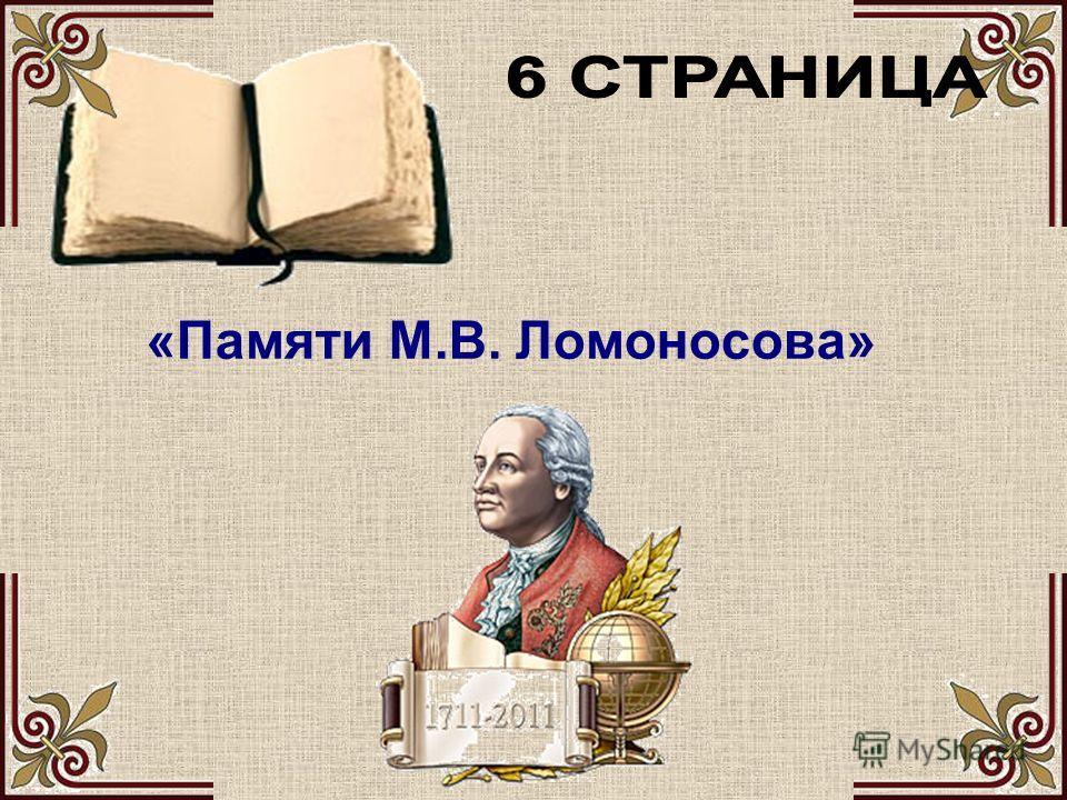 «Памяти М.В. Ломоносова»