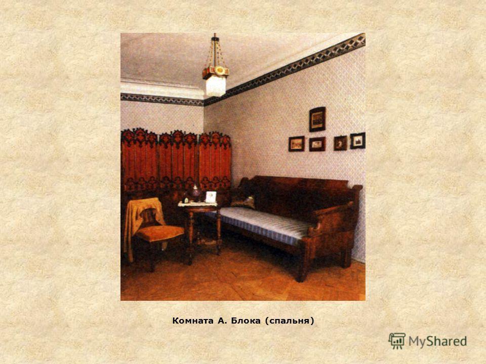 Комната А. Блока (спальня)