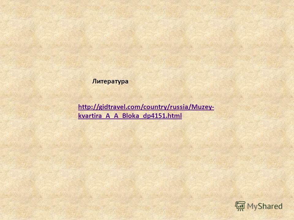 http://gidtravel.com/country/russia/Muzey- kvartira_A_A_Bloka_dp4151. html Литература