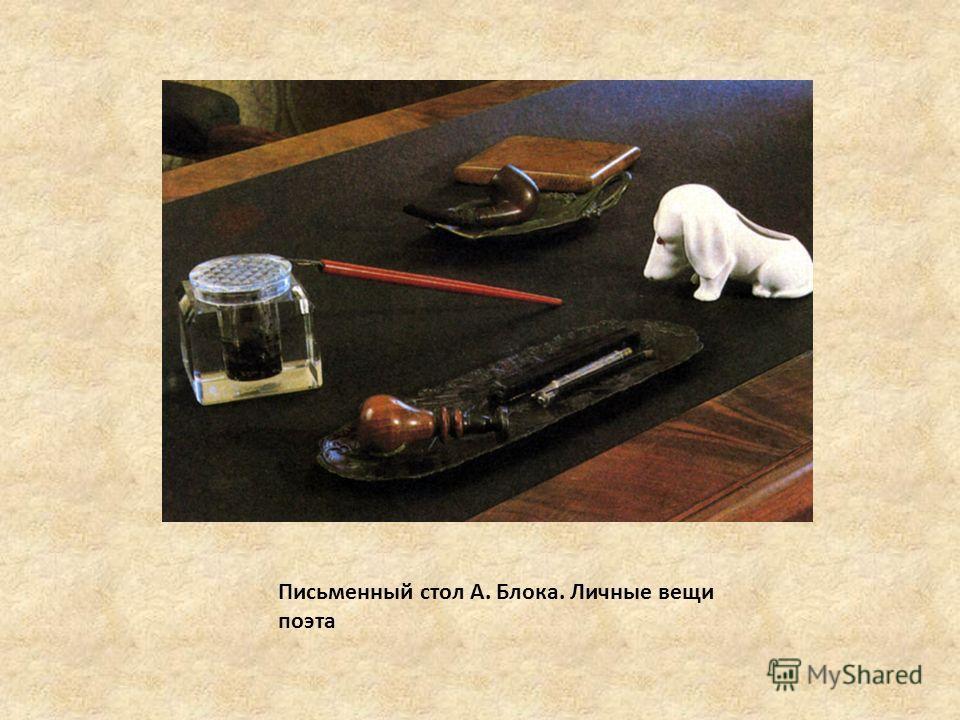 Письменный стол А. Блока. Личные вещи поэта