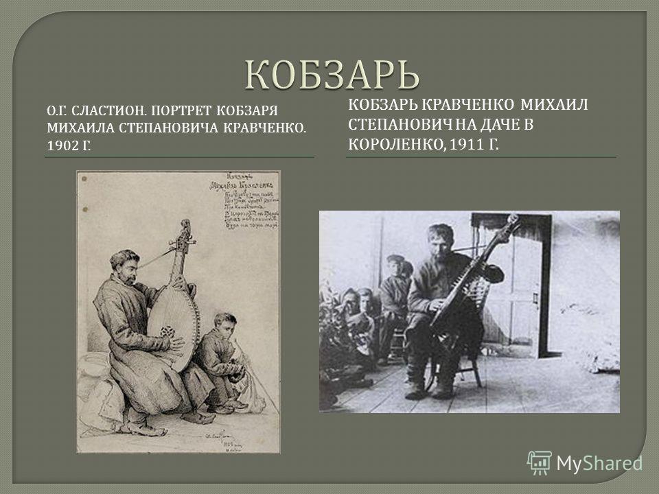 О. Г. СЛАСТИОН. ПОРТРЕТ КОБЗАРЯ МИХАИЛА СТЕПАНОВИЧА КРАВЧЕНКО. 1902 Г. КОБЗАРЬ КРАВЧЕНКО МИХАИЛ СТЕПАНОВИЧ НА ДАЧЕ В КОРОЛЕНКО, 1911 Г.