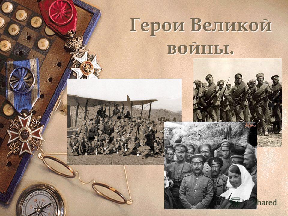 Герои Великой войны.