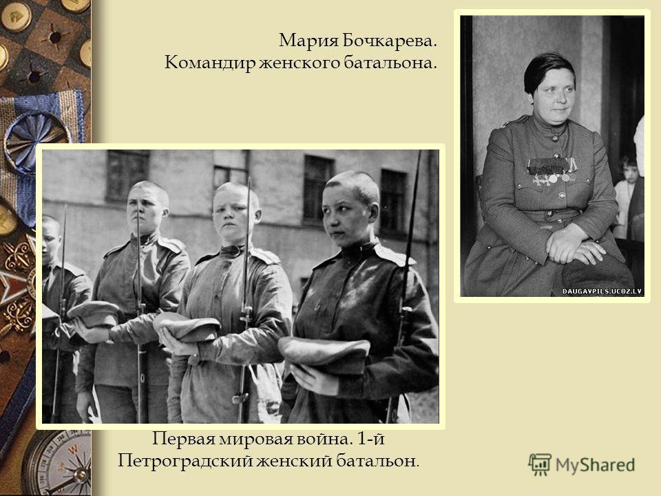 Мария Бочкарева. Командир женского батальона. Первая мировая война. 1-й Петроградский женский батальон.