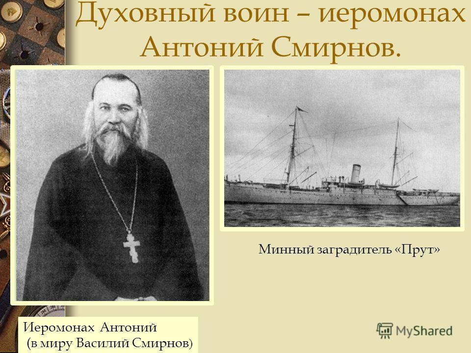 Духовный воин – иеромонах Антоний Смирнов. Минный заградитель «Прут» Иеромонах Антоний (в миру Василий Смирнов )
