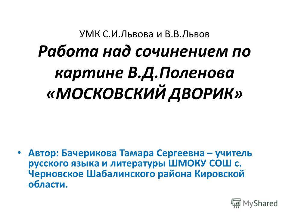 Русский язык 5 класс 1 часть с.и.львова в.в.львов