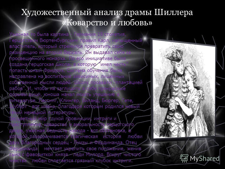 Иоганн Кристоф Фридрих фон Шиллер (10 ноября 1759, Марбах-на-Неккаре 9 мая 1805, Веймар) немецкий поэт, философ, теоретик искусства и драматург, профессор истории и военный врач, представитель романтического направления в литературе, автор «Оды к рад