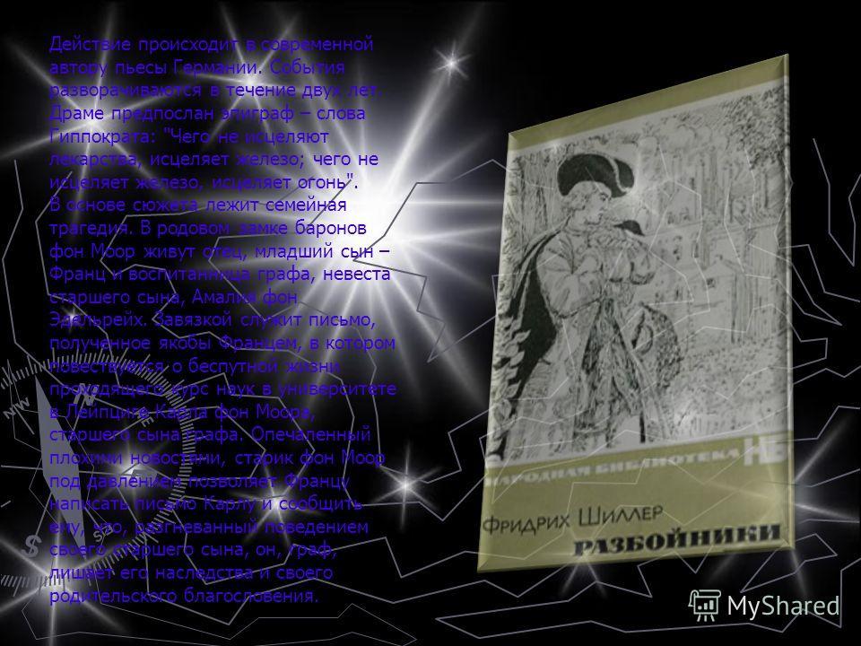 Зрелая драма – центральная тема свободы, идея национального освобождения (Жанна ДАрк), столкновение двух характеров Мария Стюарт – характер расчетливой Елизаветы и стихийного характера Марии Стюарт. С немецкой историей связана драма для чтения «Валле