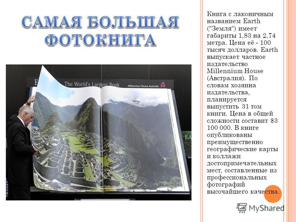 Книга с лаконичным названием Earth (