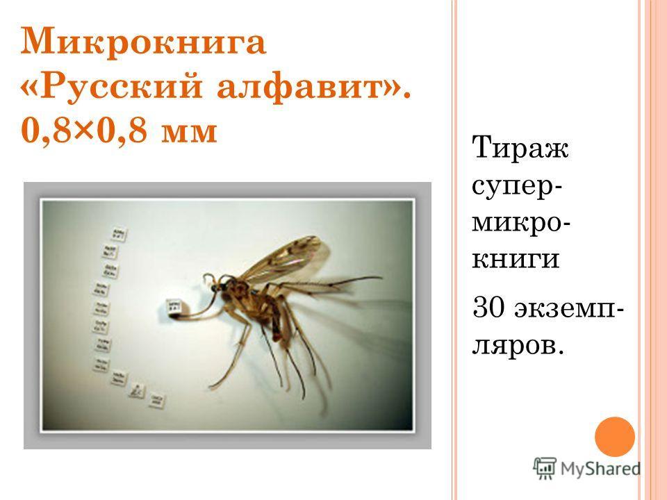 Тираж супер- микро- книги 30 экземп- ляров. Микрокнига «Русский алфавит». 0,8×0,8 мм