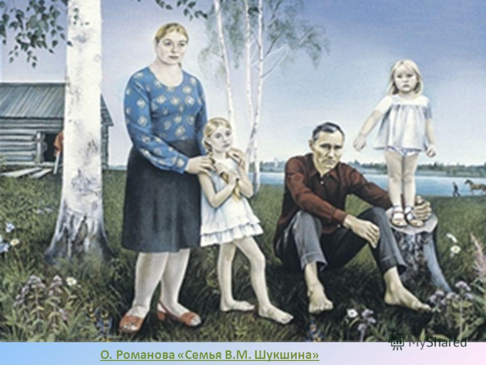 О. Романова «Семья В.М. Шукшина»