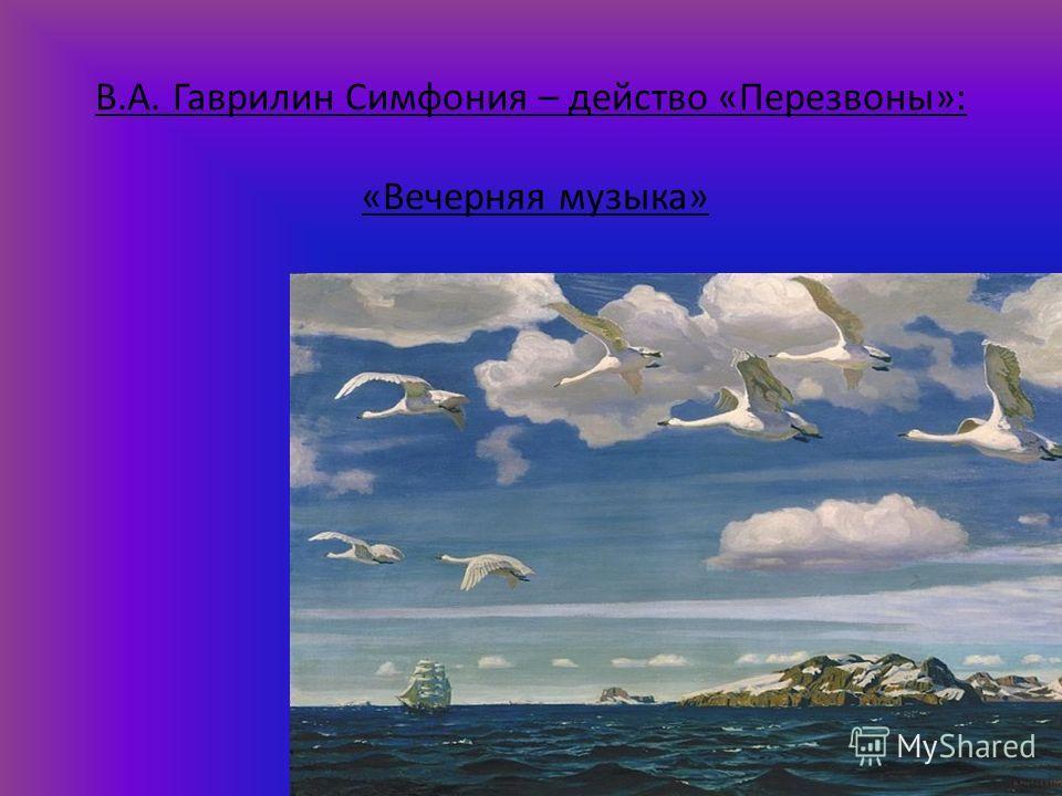 В.А. Гаврилин Симфония – действо «Перезвоны»: «Вечерняя музыка»