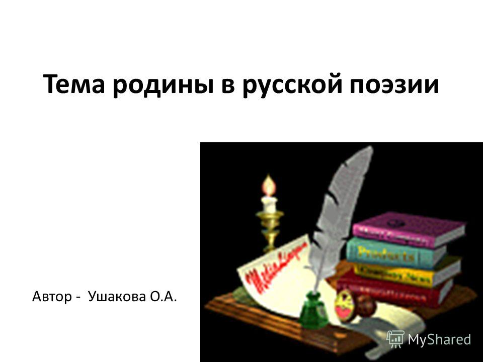 Тема родины в русской поэзии Автор - Ушакова О.А.