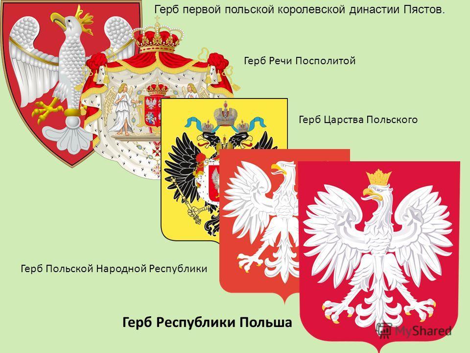 Герб первой польской королевской династии Пястов. Герб Речи Посполитой Герб Царства Польского Герб Польской Народной Республики Герб Республики Польша