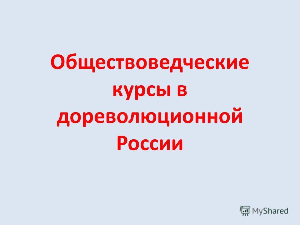 Обществоведческие курсы в дореволюционной России