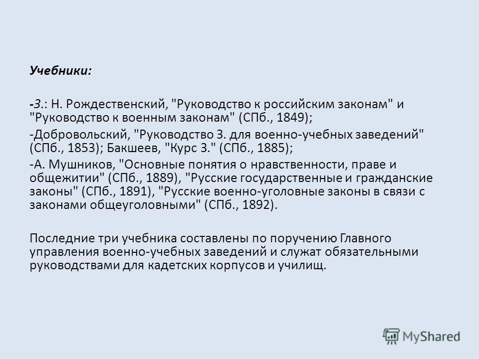 Учебники: -З.: Н. Рождественский,