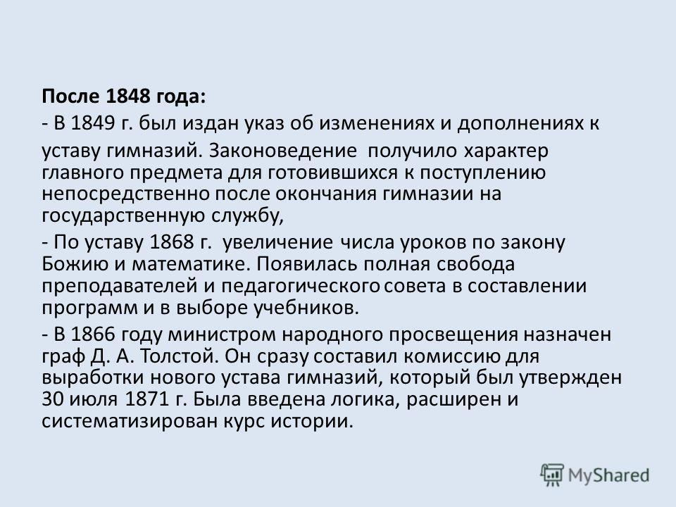 После 1848 года: - В 1849 г. был издан указ об изменениях и дополнениях к уставу гимназий. Законоведение получило характер главного предмета для готовившихся к поступлению непосредственно после окончания гимназии на государственную службу, - По устав