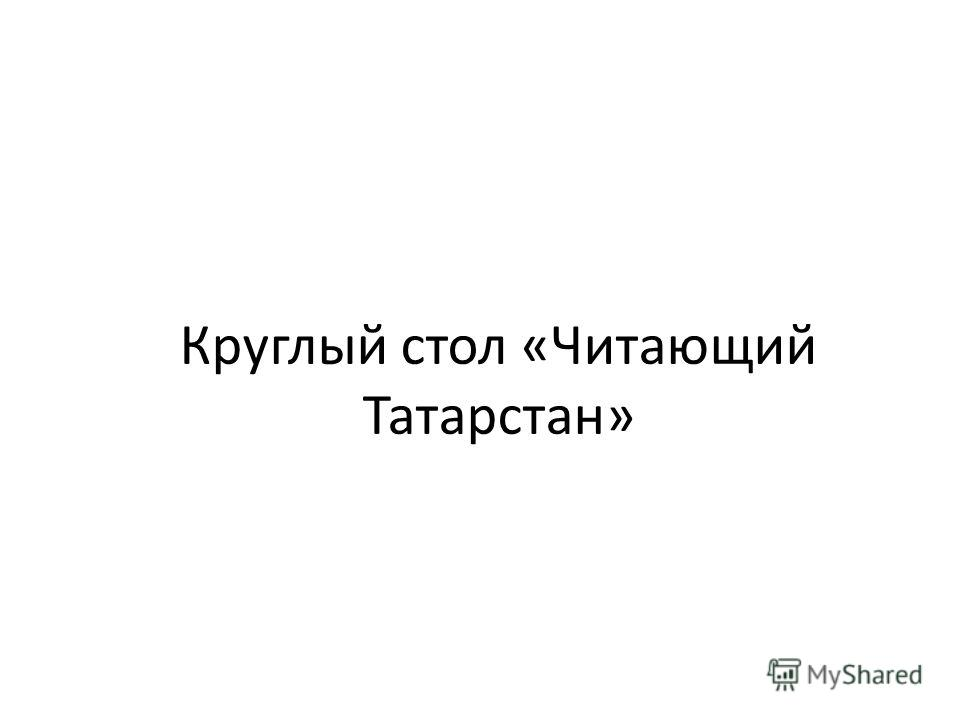Круглый стол «Читающий Татарстан»