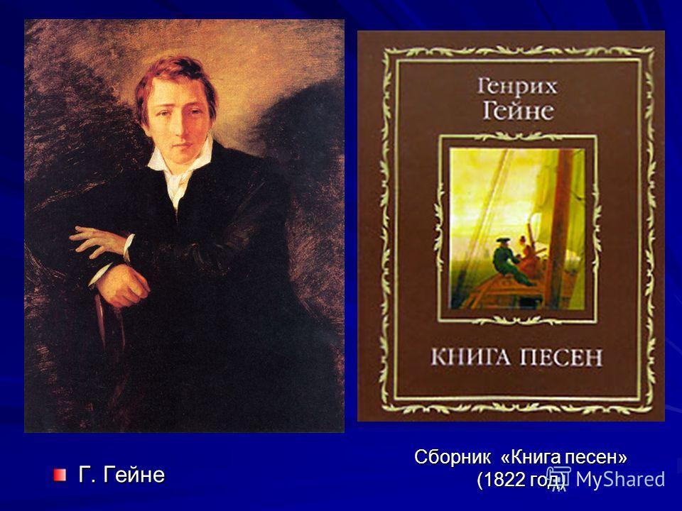 Сборник «Книга песен» (1822 год) Г. Гейне