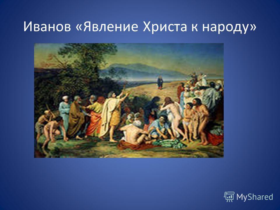 Иванов «Явление Христа к народу»