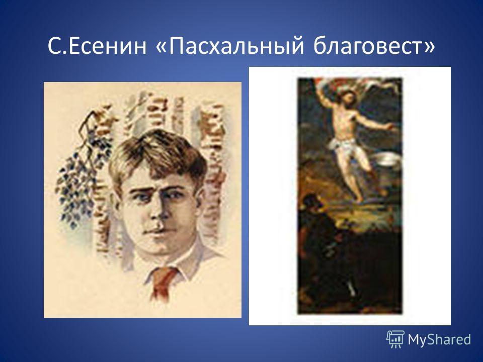 С.Есенин «Пасхальный благовест»
