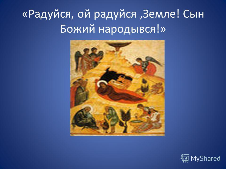 «Радуйся, ой радуйся,Земле! Сын Божий народывся!»