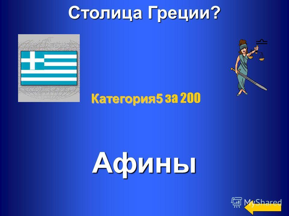 Столица Греции? Афины Категория 5 Категория 5 за 200