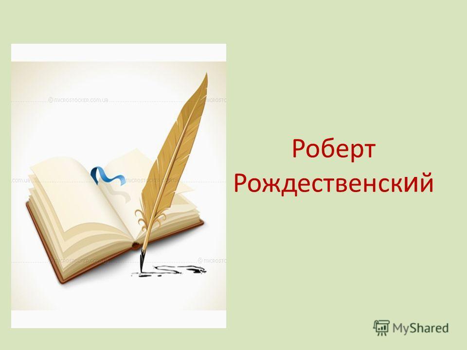 Роберт Рождественск и й