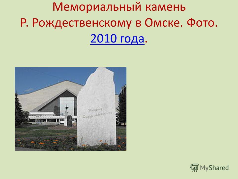 Мемориальный камень Р. Рождественскому в Омске. Фото. 2010 года. 2010 года