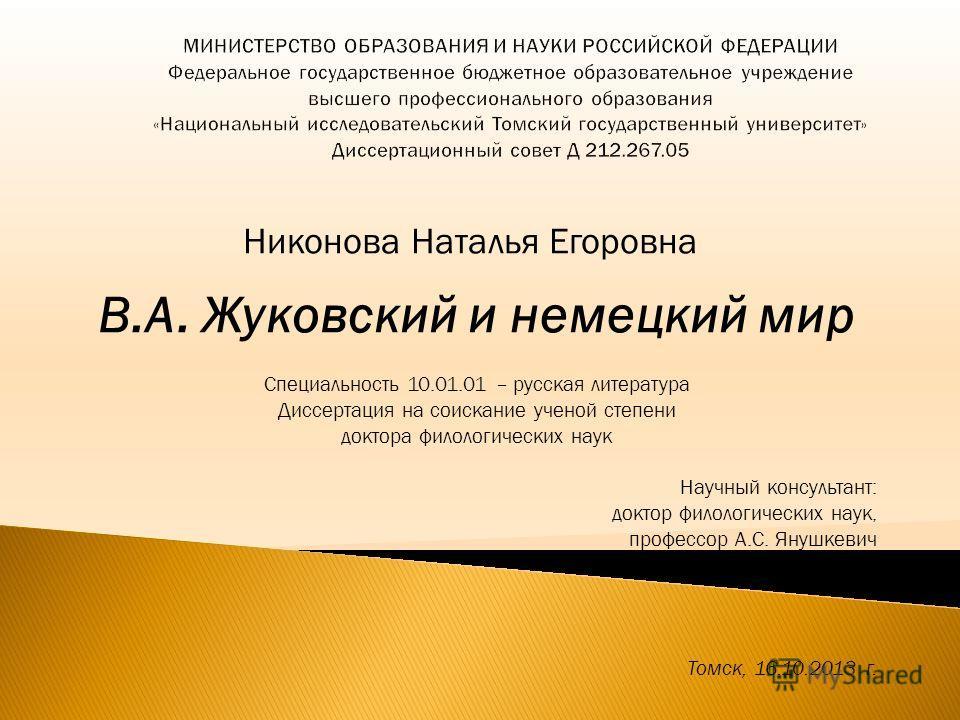 Презентация на тему Никонова Наталья Егоровна В А Жуковский и  1 Никонова