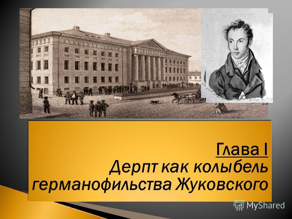 Глава I Дерпт как колыбель германофильства Жуковского