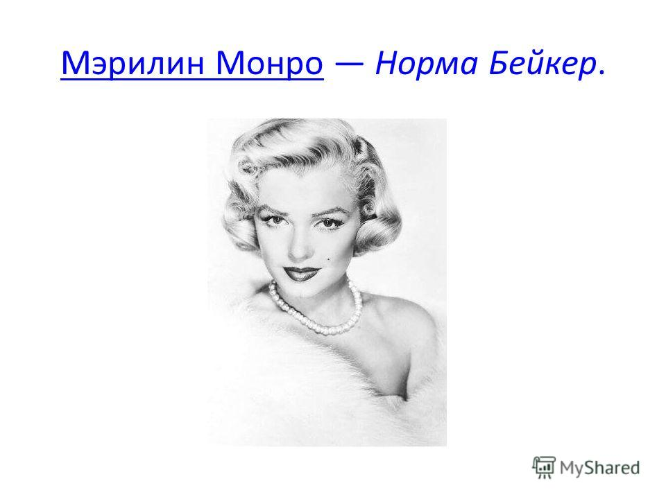 Мэрилин Монро Мэрилин Монро Норма Бейкер.