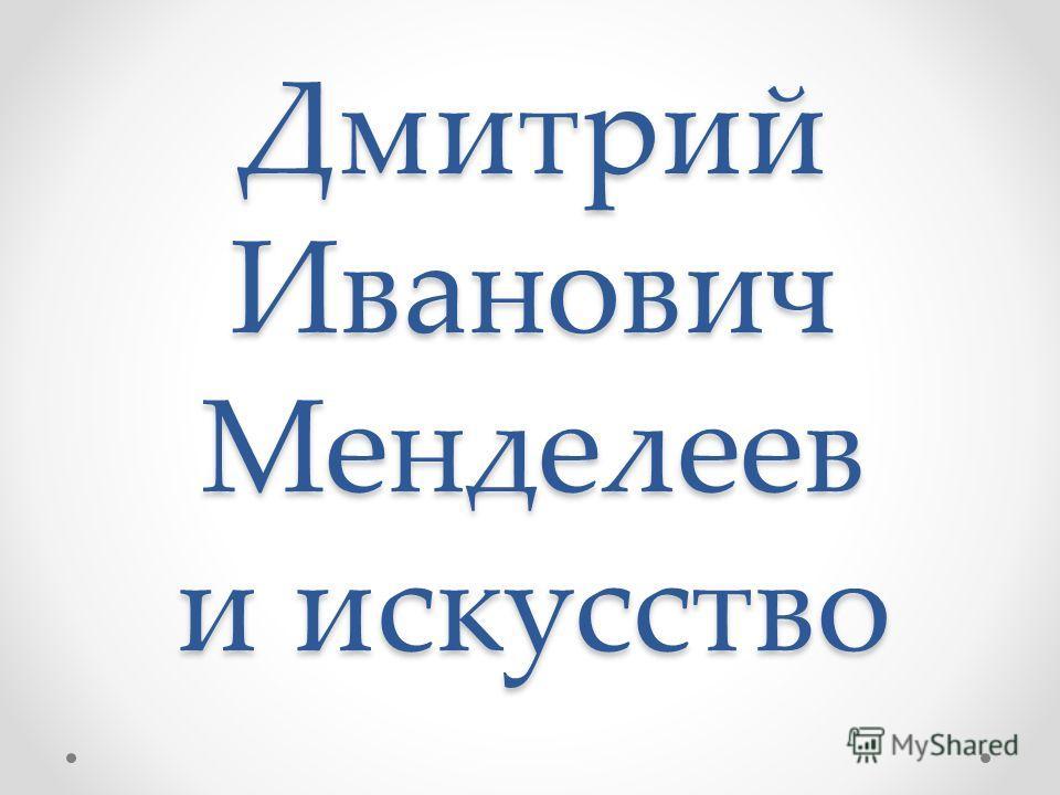 Дмитрий Иванович Менделеев и искусство