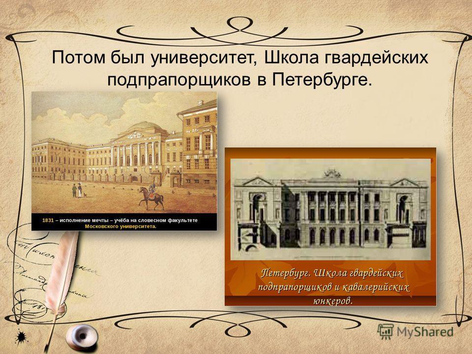 Потом был университет, Школа гвардейских подпрапорщиков в Петербурге.