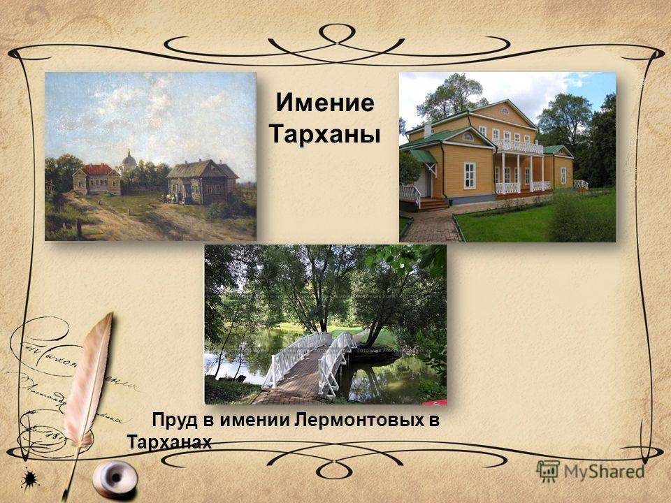 Имение Тарханы Пруд в имении Лермонтовых в Тарханах