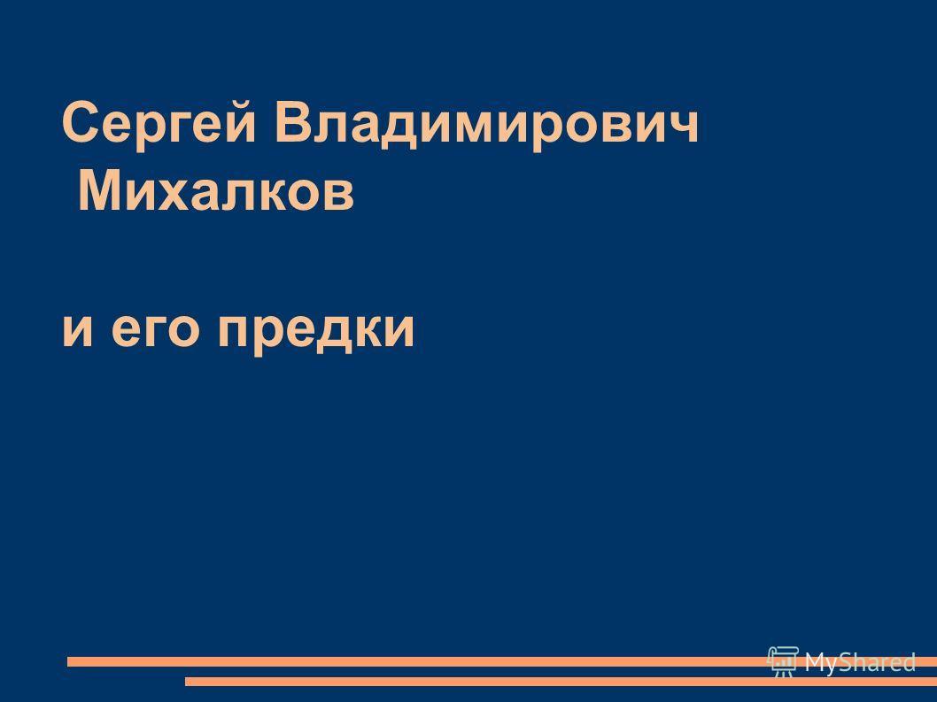 Сергей Владимирович Михалков и его предки