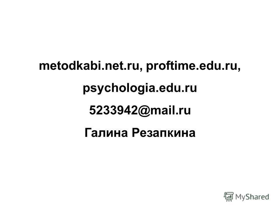 metodkabi.net.ru, proftime.edu.ru, psychologia.edu.ru 5233942@mail.ru Галина Резапкина