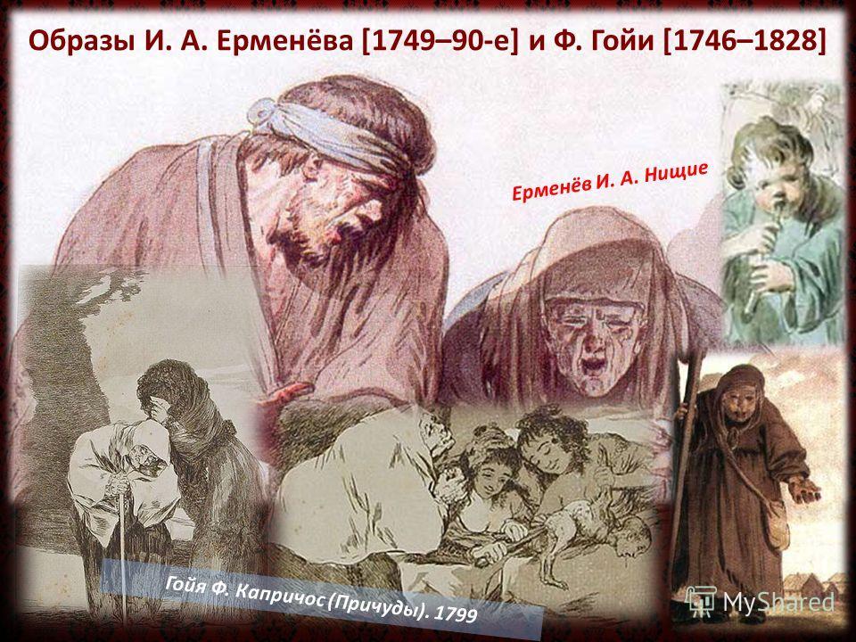 Образы И. А. Ерменёва [1749–90-е] и Ф. Гойи [1746–1828] Гойя Ф. Капричос (Причуды). 1799 Ерменёв И. А. Нищие