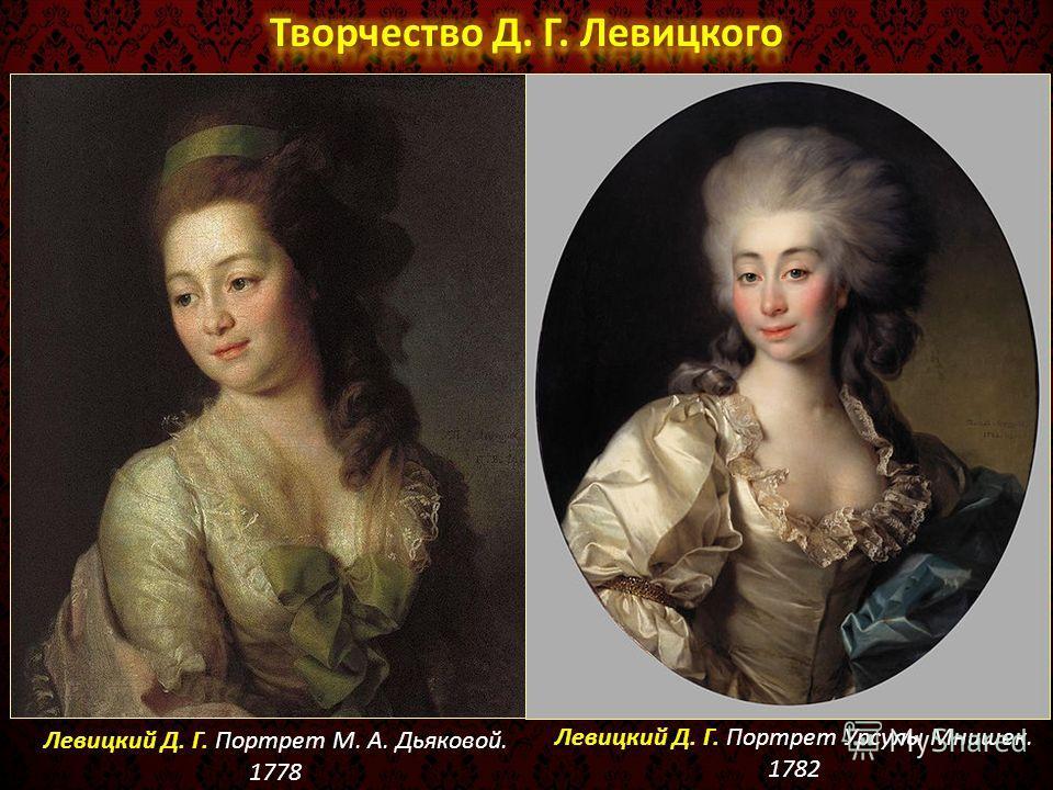 Левицкий Д. Г. Портрет М. А. Дьяковой. 1778 Левицкий Д. Г. Портрет Урсулы Мнишек. 1782