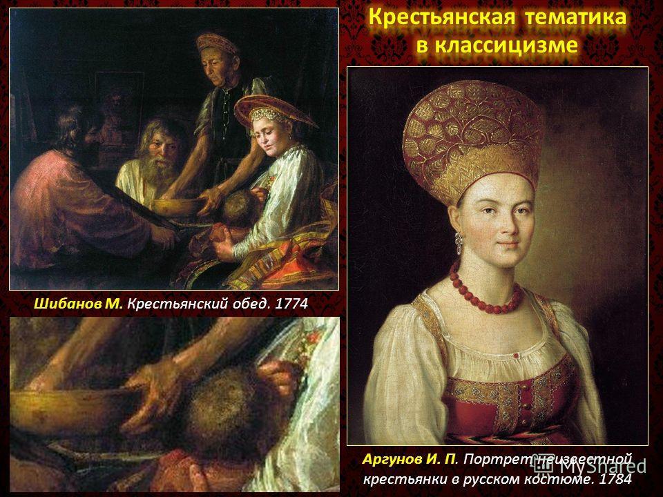 Шибанов М. Крестьянский обед. 1774 Аргунов И. П. Портрет неизвестной крестьянки в русском костюме. 1784