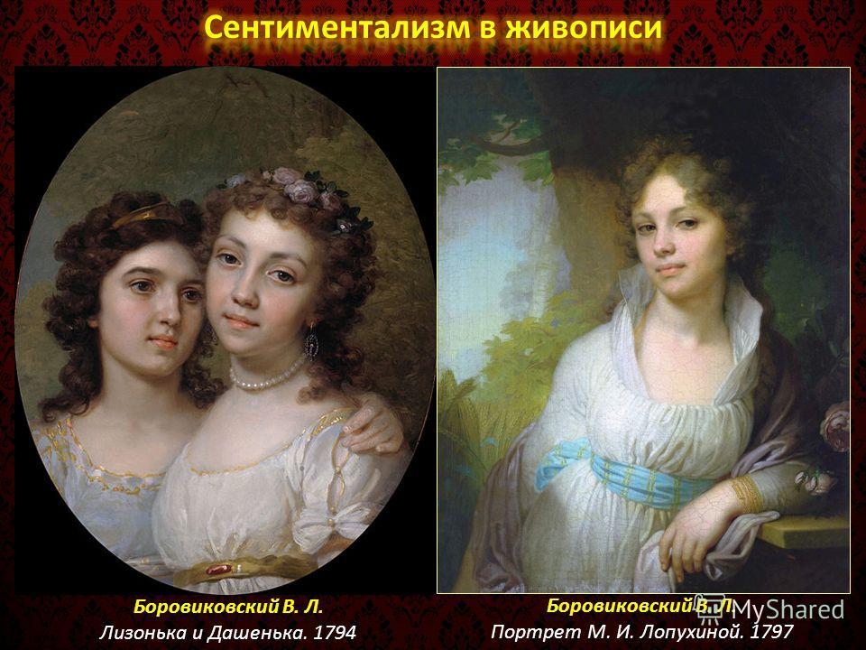 Боровиковский В. Л. Лизонька и Дашенька. 1794 Боровиковский В. Л. Портрет М. И. Лопухиной. 1797