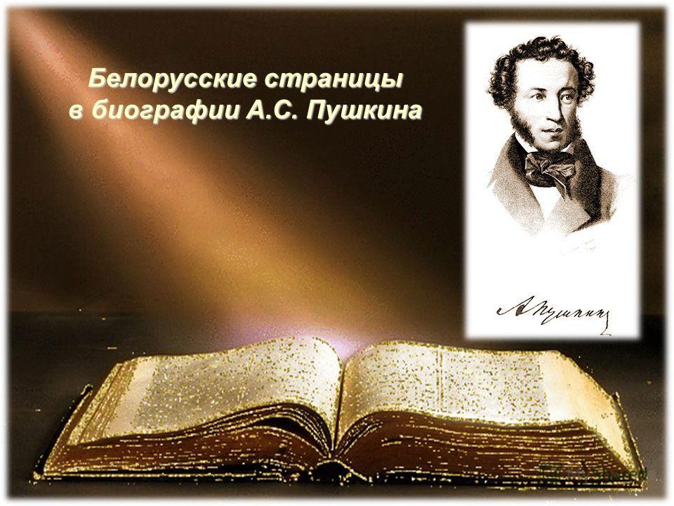 Белорусские страницы в биографии А.С. Пушкина