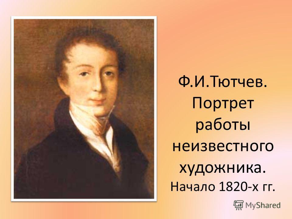 Ф.И.Тютчев. Портрет работы неизвестного художника. Начало 1820-х гг.