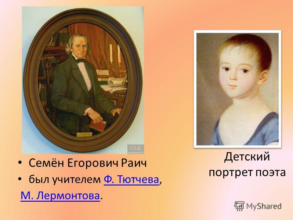 Детский портрет поэта Семён Егорович Раич был учителем Ф. Тютчева,Ф. Тютчева М. Лермонтова.М. Лермонтова