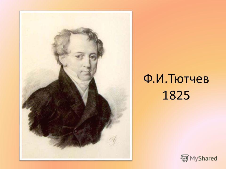 Ф.И.Тютчев 1825