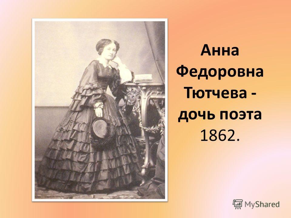 Анна Федоровна Тютчева - дочь поэта 1862.